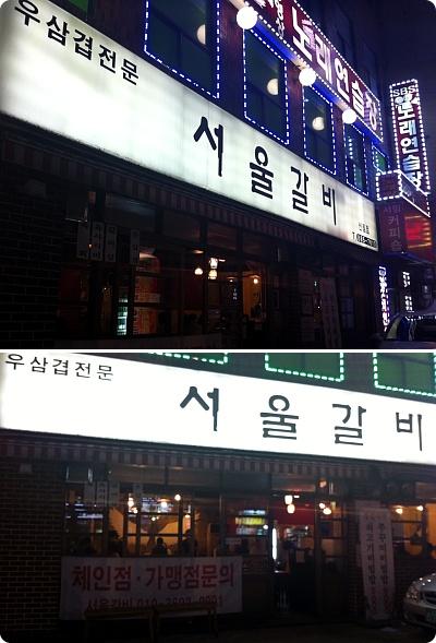 ウサムギョップが人気のお店「ソウルカルビ」
