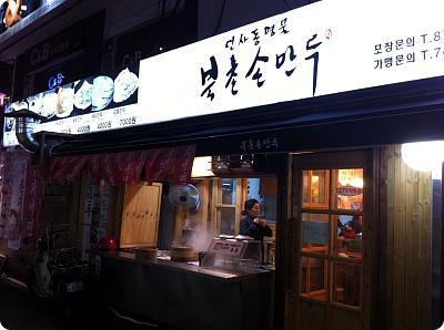インサドン名物「北村ソンマンドゥ」で夜食!