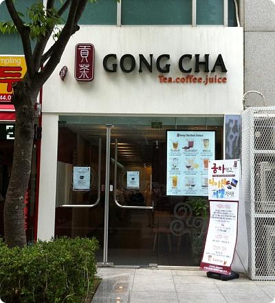 大人気の「GONG CHA」バブルティー、私の街にもできた!