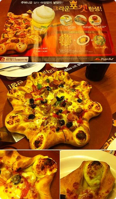 コグマとクリームチーズの調和!ピザハットで新メニューを試食