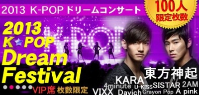 「イベント」K POPスター23チームを間近で見られるチャンスをお見逃しなく!