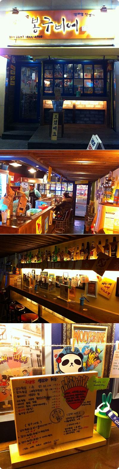 韓国で大人気!クリームビール&ポテト「ボングビアー」