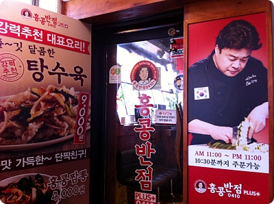 新メニュー「チャジャンミョン」までおいしい「香港飯店0410」