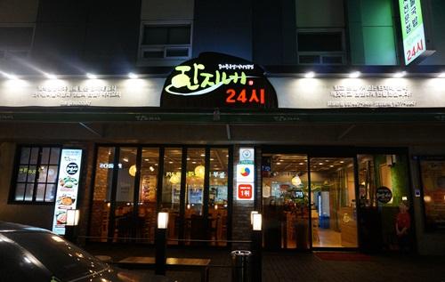 もやしが沢山!ナッチチム(タコの蒸し煮)!新川(シンチョン)駅おいしいお店「タンジネ」