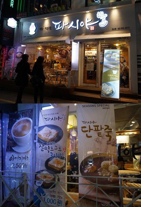 「パシヤ」カンナム店のおいしい「ミルクパッピンス」