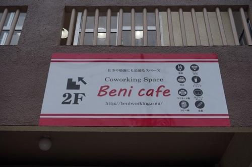 コワーキングスペース「Beni cafe」がオープンするまで!