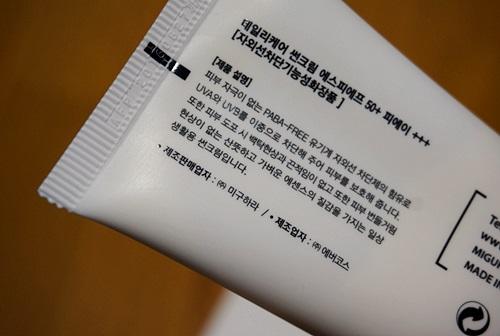 「韓国コスメ」べたつかない!「MIGUHARAのSUNクリーム」