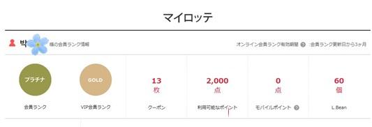 「ロッテ免税店通販サイト」旅行前に韓国免税店で便利に買い物しよう!