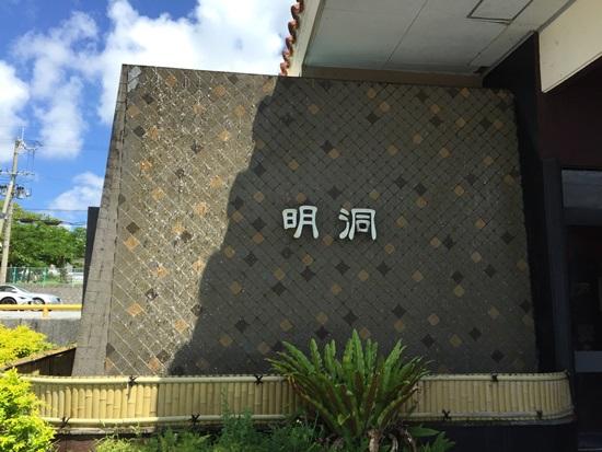 沖縄の明洞(ミョンドン)へ行く!