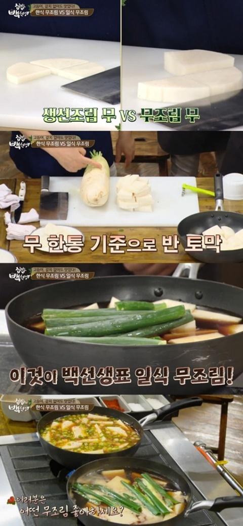 ベク・ジョンウォンのレシピで作ったバンチャン!今日から韓国へ!