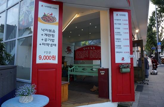 三清洞でナッチポックム(タコの炒め物)!気軽に入れるお店!